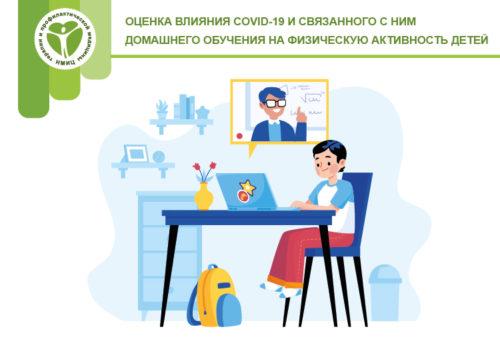 Оценка влияния COVID-19 на физическую активность детей