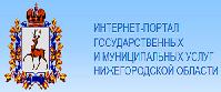 Интернет-портал государственных и муниципальных услуг Нижегородской области Информационный портал органов государственной и муниципальной власти Нижегородской области Интернет-портал государственных и муниципальных услуг Нижегородской области